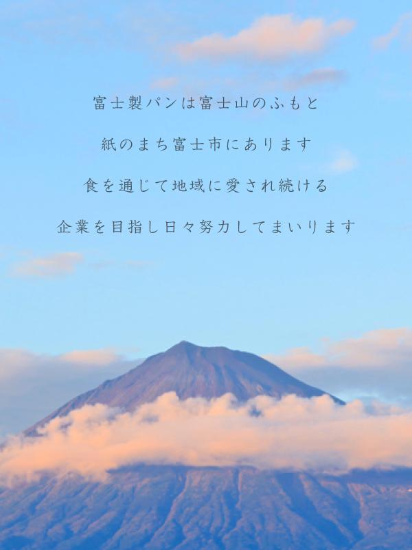 富士製パンとは