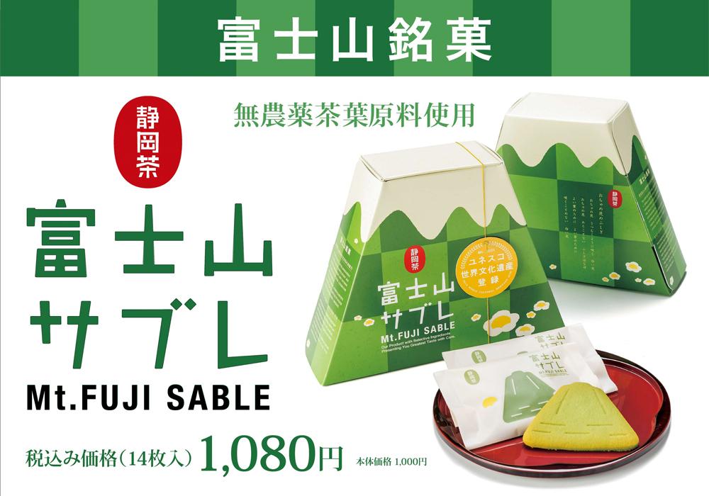 富士山サブレ抹茶