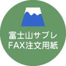 富士山サブレFAX注文用紙