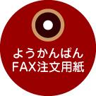 ようかんぱんFAX注文用紙